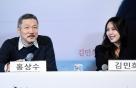 홍상수·김민희 신작 '도망친 여자' 베를린 영화제 간다