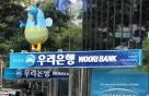 서민대출 '우리 햇살론17' 모바일뱅킹 내일 오픈