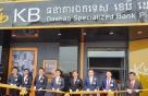 KB카드, 캄보디아에 해외지점 첫 개설···동남아 진출 탄력