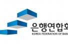 은행聯, '코로나 취약' 독거노인에 마스크 8만장 기부