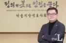 """박종우 서울변호사회장 """"공공기관·경제단체, 청년변호사 채용확대 요청"""""""