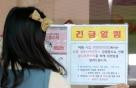'휴원·연기·취소'…교육업계, '신종 코로나' 자구책 비상