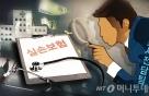 줄줄 새는 실손보험금, '문제병원' 잡는 전담조직 가동