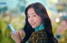 삼성화재, 신규 광고에 배우 한지민 다시 모델로