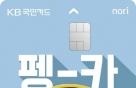 KB카드, 대세 '펭수' 모델로 섭외···캐릭터카드 전성시대