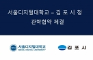 서울디지털대-김포시청, 관학협약 체결