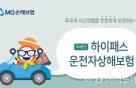 MG손보, '하이패스 운전자상해보험' 출시