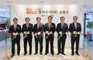 BNK금융, 9번째 계열사 'BNK벤처투자' 공식 출범