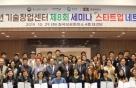 칠곡군 중장년 기술창업센터, 지원사업 평가서 5년 연속 '최우수'