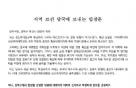 """""""코로나19 정보 신속 공개를""""…고려대·성신여대 학생회 구청장에 입장문"""