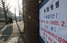'신종코로나 우려' 휴업 학교 40곳…학교 78%가 종업식