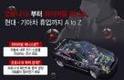 [그래픽뉴스]코로나19發 부품난…현대·기아차 셧다운 AtoZ