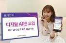롯데카드, 디지털 'ARS' 도입···대기없이 화면보며 상담