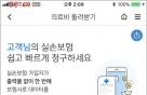 신한 '쏠'앱에서 병원 증빙서류 발급없이 실손보험 청구 가능