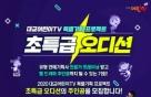 대교어린이TV, '초특급 오디션' 진행