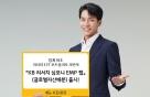 KB증권, 'KB 리서치 심포니 EMP 랩' 출시