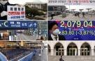 [MT.pic]코로나에 마비된 대한민국