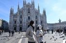이탈리아 덮친 코로나19…누적 확진 219명·사망 5명