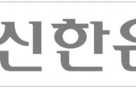 신한은행, 2900억원 규모 신종자본증권 발행
