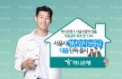 '최저 연 1%' 서울 청년 임차보증금 대출…신청법은?
