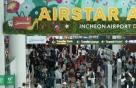 인천공항 면세점 입찰 전쟁 시작…Big3+1 각축전