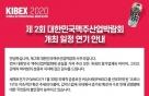 '성수기인데…' 코로나19에 행사·이벤트 취소·연기 잇따라