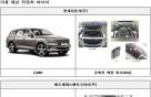 현대·벤츠·BMW·아우디·한불 1.2만대 리콜