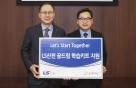 LS산전, 저소득 가정 초등생에게 '신학기 학용품' 전달
