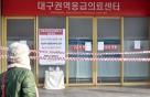 롯데·신세계·현대百 '유통 빅3', TK에 나란히 10억씩 기부
