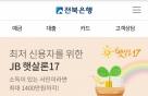 전북은행 'JB햇살론17', 비대면 취급액 200억 돌파