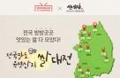 신세계TV쇼핑, 전국 유명 쌀 최대 40% 할인 판매