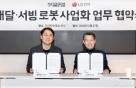 """""""배달 로봇 나온다""""..LG전자·우아한형제들 공동 개발"""