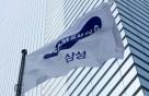 삼성, 직원 진보단체 후원 감시 사과…준법위 출범 첫 조치