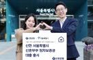 신한은행, 서울시 무주택 신혼부부에 이자 지원