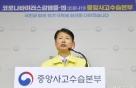대남병원 코로나19 확진자 43명 치료중…서울로 순차 이송
