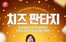 [신상품라운지]피차헛, 양준일도 반한 '치즈판타지' 출시