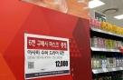 안팔리는 일본 맥주, 'KF94 마스크' 인질극?