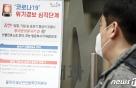 '코로나 확진자' 조사 송파서 경찰 10명중 8명 '음성'