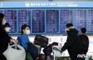 한국에서 못 가는 국가 30곳…입국제한도 32개국