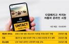 코로나19 나비효과…'온라인' 車 시장 커진다