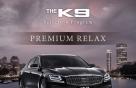 특별금리에 최고급 안마의자까지… 기아차 K9 특별 구매 프로그램