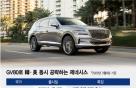 韓·美 동시 공략 가솔린 'GV80' …디젤 흥행 잇는다