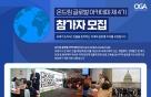 """정몽구재단, 온드림 아카데미 4기 모집…""""국제기구 진출 지원"""""""