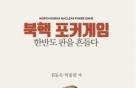 북핵, '평화'의 실마리인가 '위협'의 재생인가
