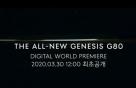 제네시스 '신형 G80'도 온라인 데뷔..30일 출시
