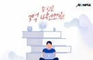 문피아, 상금 3억4000만원 제6회 대한민국 웹소설 공모대전 개최