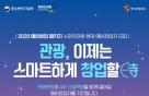 """관광공사 """"혁신적인 '스마트관광' 예비창업자 오세요"""""""