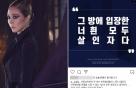 """옥주현, 'n번방' 사건에 분노 """"태형 있었으면"""""""