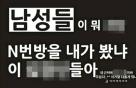 """'n번방' 실언 논란 김유빈...부모까지 사과 """"더 반성하겠다"""""""