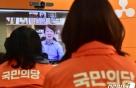 """우리공화당 10석·친박신당 15석 목표…국민의당 """"중요한 건 의석 아냐"""""""